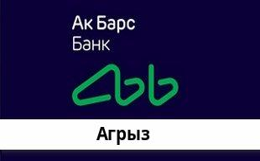 Справочная информация: Отделение Ак Барс Банка по адресу Республика Татарстан, Агрыз, улица Карла Маркса, 9 — телефоны и режим работы