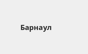 Справочная информация: Банкоматы Ак Барс Банка в Барнауле — часы работы и адреса терминалов на карте