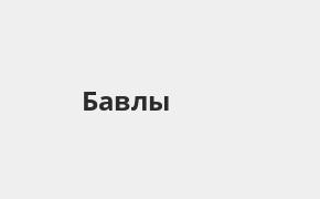 Справочная информация: Банкоматы Ак Барс Банка в Бавлах — часы работы и адреса терминалов на карте