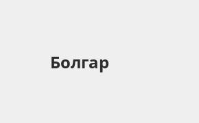 Справочная информация: Банкоматы Ак Барс Банка в городe Болгар — часы работы и адреса терминалов на карте