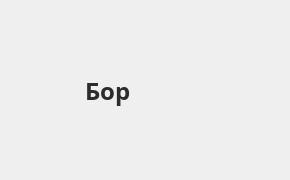 Справочная информация: Банкоматы Ак Барс Банка в Боре — часы работы и адреса терминалов на карте