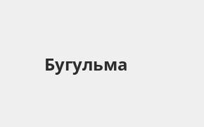 Справочная информация: Банкоматы Ак Барс Банка в Бугульме — часы работы и адреса терминалов на карте
