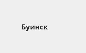 Справочная информация: Банкоматы Ак Барс Банка в Буинске — часы работы и адреса терминалов на карте