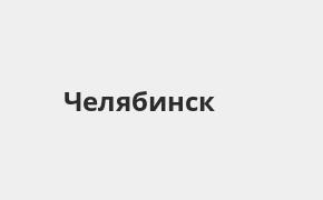 Справочная информация: Отделение Ак Барс Банка по адресу Челябинская область, Челябинск, улица Маркса, 83 — телефоны и режим работы