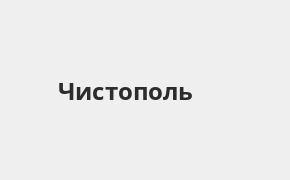 Справочная информация: Банкоматы Ак Барс Банка в Чистополе — часы работы и адреса терминалов на карте
