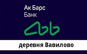 Справочная информация: Банкоматы Ак Барс Банка в деревне Вавилово — часы работы и адреса терминалов на карте