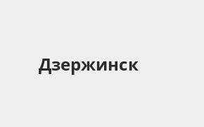 Справочная информация: Ак Барс Банк в Дзержинске — адреса отделений и банкоматов, телефоны и режим работы офисов