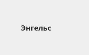 Справочная информация: Банкоматы Ак Барс Банка в Энгельсе — часы работы и адреса терминалов на карте