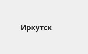 Справочная информация: Банкоматы Ак Барс Банка в Иркутске — часы работы и адреса терминалов на карте