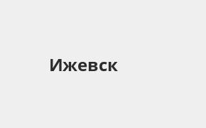 Справочная информация: Банкоматы Ак Барс Банка в Ижевске — часы работы и адреса терминалов на карте
