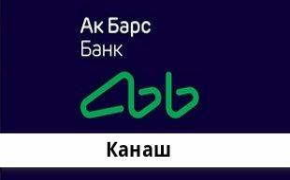 Справочная информация: Банкоматы Ак Барс Банка в Канаше — часы работы и адреса терминалов на карте
