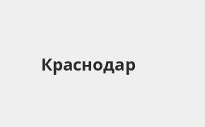 Справочная информация: Отделение Ак Барс Банка по адресу Краснодарский край, Краснодар, улица Митрофана Седина, 176 — телефоны и режим работы