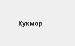 Справочная информация: Банкоматы Ак Барс Банка в Кукморе — часы работы и адреса терминалов на карте
