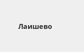 Справочная информация: Отделение Ак Барс Банка по адресу Республика Татарстан, Лаишево, Первомайская улица, 41А — телефоны и режим работы