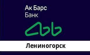 Справочная информация: Банкоматы Ак Барс Банка в Лениногорске — часы работы и адреса терминалов на карте