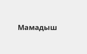Справочная информация: Банкоматы Ак Барс Банка в Мамадыше — часы работы и адреса терминалов на карте