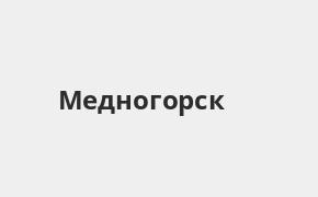 Справочная информация: Банкоматы Ак Барс Банка в Медногорске — часы работы и адреса терминалов на карте