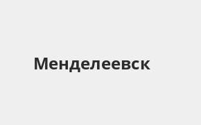 Справочная информация: Банкоматы Ак Барс Банка в Менделеевске — часы работы и адреса терминалов на карте