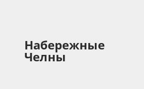 Справочная информация: Банкоматы Ак Барс Банка в Набережных Челнах — часы работы и адреса терминалов на карте