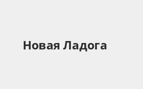 Справочная информация: Банкоматы Ак Барс Банка в городe Новая Ладога — часы работы и адреса терминалов на карте