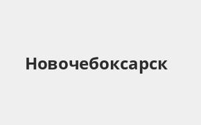 Справочная информация: Банкоматы Ак Барс Банка в Новочебоксарске — часы работы и адреса терминалов на карте
