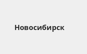 Справочная информация: Банкоматы Ак Барс Банка в Новосибирске — часы работы и адреса терминалов на карте