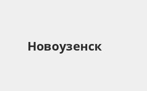Справочная информация: Отделение Ак Барс Банка по адресу Саратовская область, Новоузенск, улица Революции, 29 — телефоны и режим работы