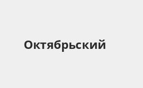 Справочная информация: Банкоматы Ак Барс Банка в Октябрьском — часы работы и адреса терминалов на карте
