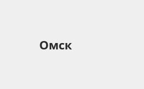 Справочная информация: Банкоматы Ак Барс Банка в Омске — часы работы и адреса терминалов на карте