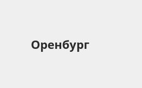Справочная информация: Ак Барс Банк в Оренбурге — адреса отделений и банкоматов, телефоны и режим работы офисов