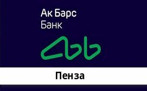 Справочная информация: Ак Барс Банк в Пензе — адреса отделений и банкоматов, телефоны и режим работы офисов