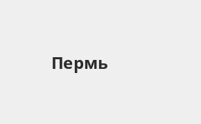 Справочная информация: Ак Барс Банк в Перми — адреса отделений и банкоматов, телефоны и режим работы офисов