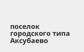 Справочная информация: Банкоматы Ак Барс Банка в поселке городского типа Аксубаево — часы работы и адреса терминалов на карте