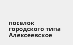Справочная информация: Банкоматы Ак Барс Банка в поселке городского типа Алексеевское — часы работы и адреса терминалов на карте