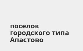Справочная информация: Банкоматы Ак Барс Банка в поселке городского типа Апастово — часы работы и адреса терминалов на карте
