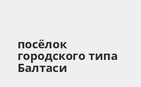 Справочная информация: Банкоматы Ак Барс Банка в посёлке городского типа Балтаси — часы работы и адреса терминалов на карте
