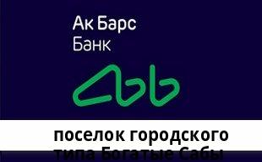 Справочная информация: Банкоматы Ак Барс Банка в поселке городского типа Богатые Сабы — часы работы и адреса терминалов на карте