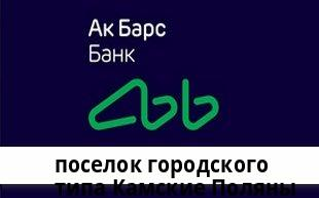 Справочная информация: Банкоматы Ак Барс Банка в поселке городского типа Камские Поляны — часы работы и адреса терминалов на карте
