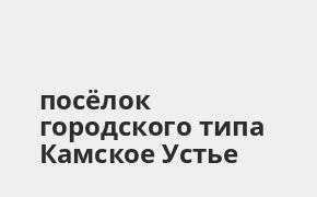 Справочная информация: Банкоматы Ак Барс Банка в посёлке городского типа Камское Устье — часы работы и адреса терминалов на карте