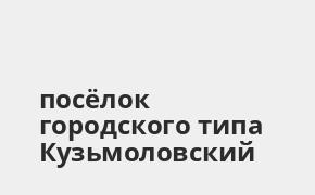 Справочная информация: Банкоматы Ак Барс Банка в посёлке городского типа Кузьмоловский — часы работы и адреса терминалов на карте