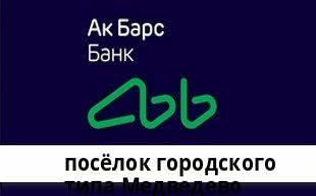 Справочная информация: Банкоматы Ак Барс Банка в посёлке городского типа Медведево — часы работы и адреса терминалов на карте