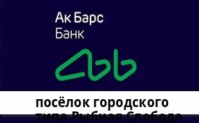Справочная информация: Банкоматы Ак Барс Банка в посёлке городского типа Рыбная Слобода — часы работы и адреса терминалов на карте