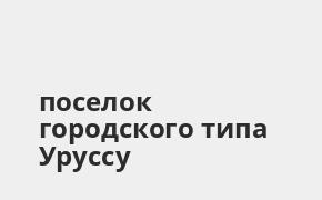 Справочная информация: Ак Барс Банк в поселке городского типа Уруссу — адреса отделений и банкоматов, телефоны и режим работы офисов