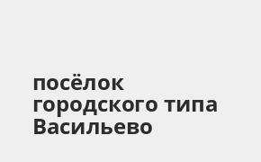 Справочная информация: Ак Барс Банк в посёлке городского типа Васильево — адреса отделений и банкоматов, телефоны и режим работы офисов