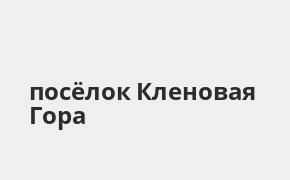 Справочная информация: Банкоматы Ак Барс Банка в посёлке Кленовая Гора — часы работы и адреса терминалов на карте