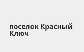 Справочная информация: Банкоматы Ак Барс Банка в поселке Красный Ключ — часы работы и адреса терминалов на карте