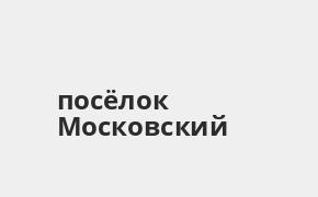 Справочная информация: Банкоматы Ак Барс Банка в посёлке Московский — часы работы и адреса терминалов на карте