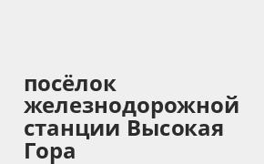 Справочная информация: Банкоматы Ак Барс Банка в посёлке железнодорожной станции Высокая Гора — часы работы и адреса терминалов на карте