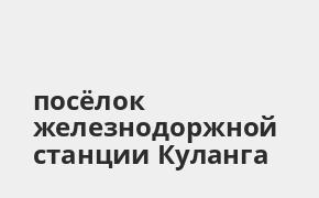 Справочная информация: Банкоматы Ак Барс Банка в посёлке железнодоржной станции Куланга — часы работы и адреса терминалов на карте