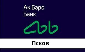 Справочная информация: Отделение Ак Барс Банка по адресу Псковская область, Псков, Октябрьский проспект, 52 — телефоны и режим работы